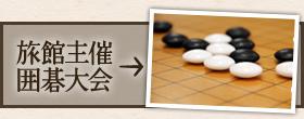 旅館主催囲碁大会
