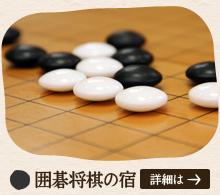 囲碁将棋の宿